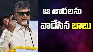 ఆ తారలను వాడేసిన బాబు | AP CM Chandrababu Naidu Utilized Tollywood Celebrities | Dot News