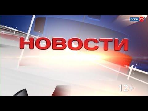 ЕЛЕЦ ТВ - об актуальных событиях этого дня: специалисты собирают понтонный мост