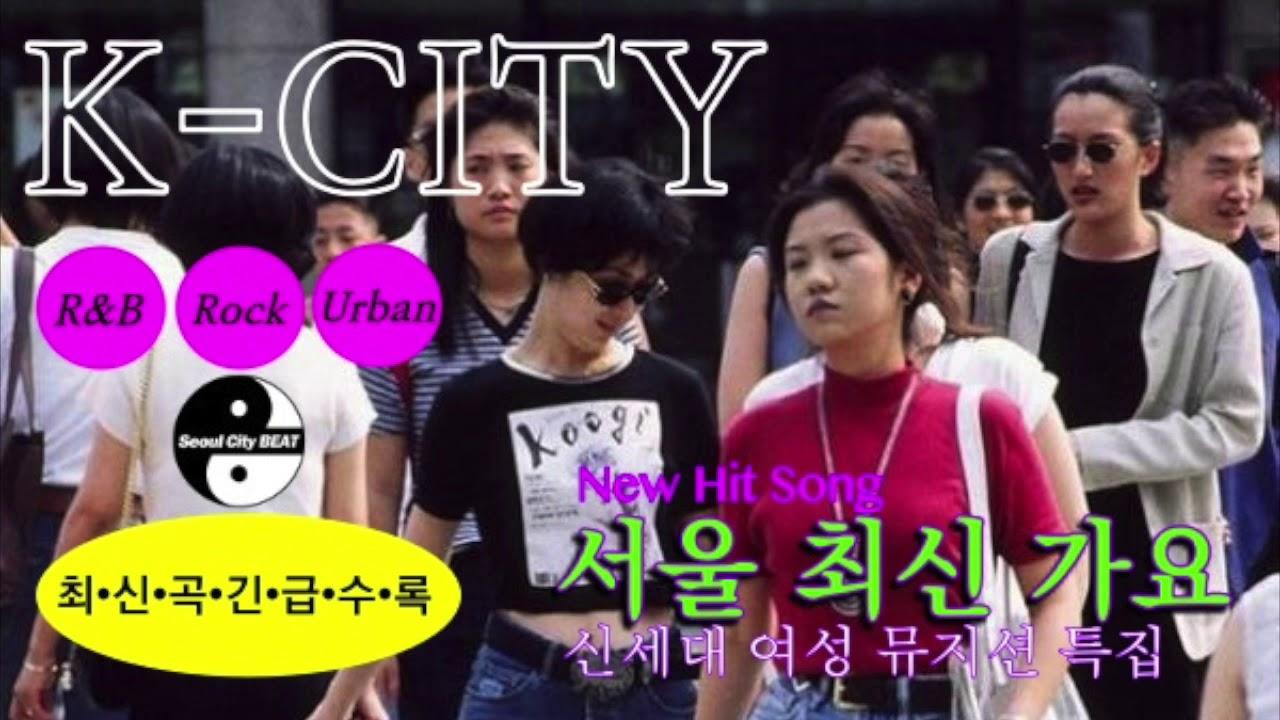 K-City BEAT Mix 서울 최신 가요ㅣ신세대 여성 뮤지션 특집ㅣHit Korean Indie Song- R&B, Urban, AOR, Citypop MIX