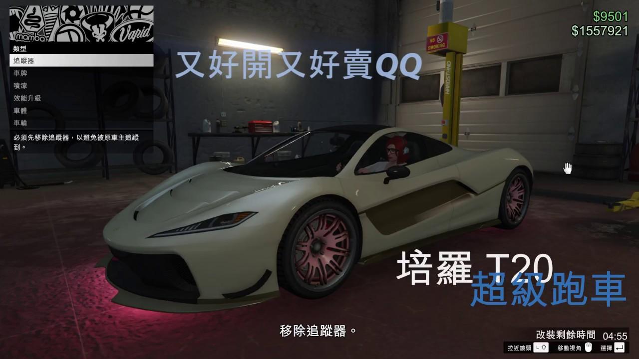 【GTA5】CEO載具賺錢小技巧-不想偷低等車老爺車了對吧!-100%頂級車! - YouTube
