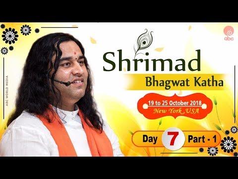 Shrimad Bhagwat Katha || 19th - 25th October 2018  || Day 7 || Newyork, USA ||  Thakur Ji Maharaj