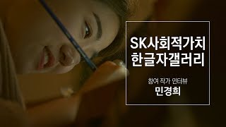 [OK! SK] 사회적 가치 한 글자 갤러리: 일러스트…