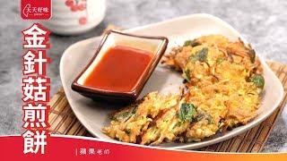 金針菇煎餅 煎餅 加金針菇的做法 早午餐家常菜料理食譜 Enoki Mushroom Pancake