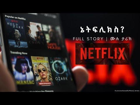 Netflix | ኔትፍሊክስ (ሙሉ ታሪክ) | Modern Life