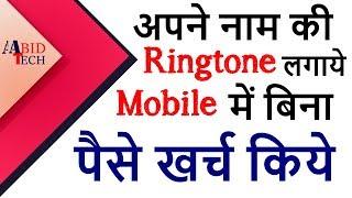 अपने नाम की Ringtone लगाये Mobile में बिना पैसे खर्च किये  How to Download your name Ringtone