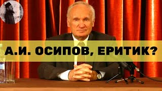 Алексей Ильич Осипов, еретик? Священник Максим Каскун