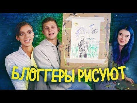 БЛОГГЕРЫ РИСУЮТ!/ Андрей Петров, Илья Белов, Саша Кэт и Sadweirdboy