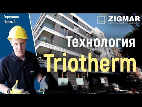 Монтаж окон в Германии. Технология Triotherm +