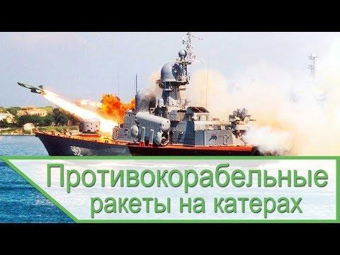 Противокорабельные ракеты на катерах и эсминцах