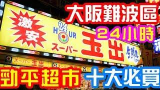 (2019)大阪難波區勁平24小時開放玉出超市, 十大必買, 附近多平旅館Osaka Super cheap supermarket TAMADE 24 hours open