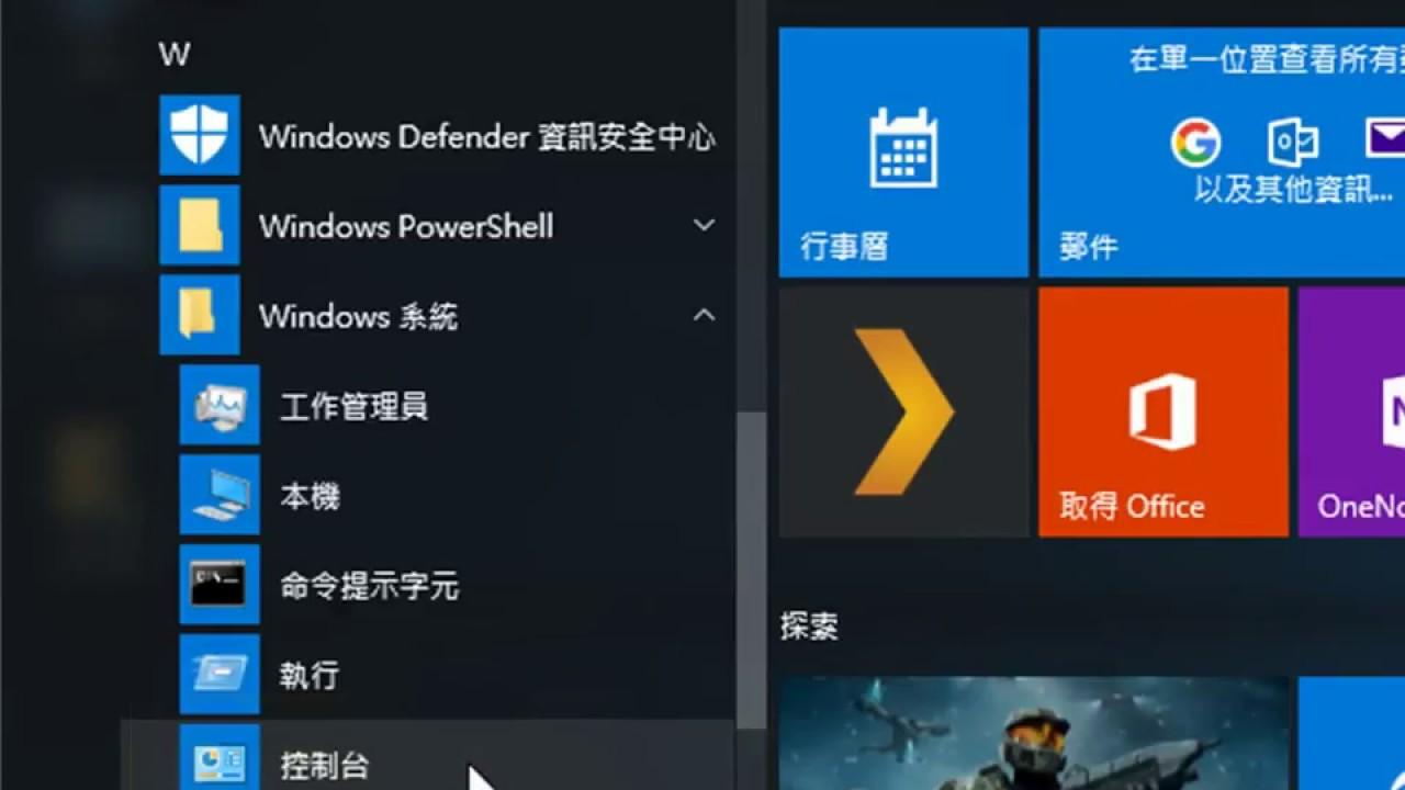 【MKM】WINDOWS 10 如何開啟控制臺?傳統控制臺介面在哪裡?(電腦問題解答) - YouTube