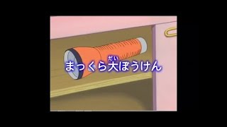 【アニメ】 しましまとらのしまじろう人気まとめ 「まっくら大ぼうけん!」まずは子供むけの泣きや音楽番組みたいです。 しかし泣きやむアニ....