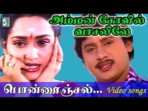 Ponnoonjal Aaduthu Amman Kovil Vasalile Tamil Movie HD Video Song