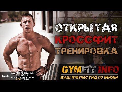 "ДЭН БЕЙЛИ ""CrossFit""."