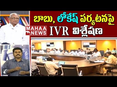 IVR Analysis On CM Chandrababu And IT Minister Lokesh Tour | Mahaa News