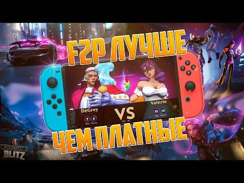 Бесплатные игры на Nintendo Switch | Топ игр