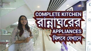 Checkout Counter | Complete Kitchen | Kitchen Appliances