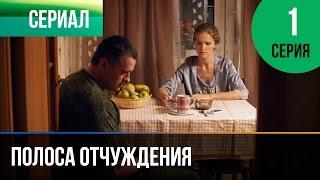 ▶️ Полоса отчуждения 1 серия - Мелодрама | Фильмы и сериалы - Русские мелодрамы