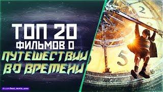 """ТОП 20 ФИЛЬМОВ О """"ПУТЕШЕСТВИИ ВО ВРЕМЕНИ"""""""