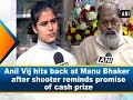 Anil Vij hits back at Manu Bhaker after shooter reminds promise of cash prize - #ANI News