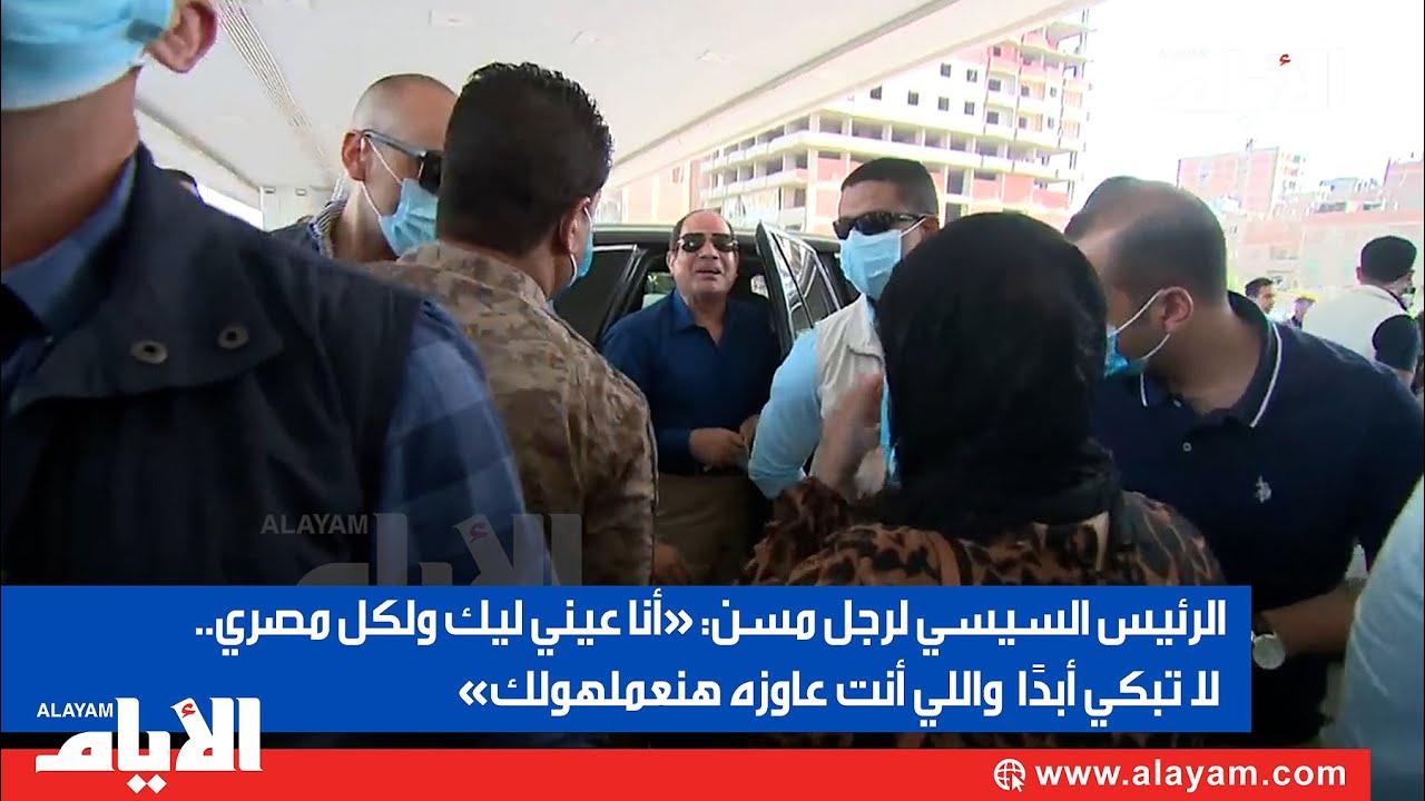 الرئيس السيسي لرجل مسن: «أنا عيني ليك ولكل مصري.. لا تبكي أبدًا واللي أنت عاوزه هنعملهولك»  - نشر قبل 6 ساعة