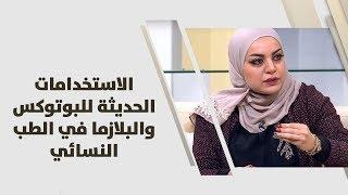 د. الاء نداف - الاستخدامات الحديثة للبوتوكس والبلازما في الطب النسائي