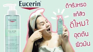 EUCERIN Pro ACNE SOLUTION CLEANSING GEL ดีจริงหรอ? สะอาดจริงมั้ย? มาพิสูจน์กัน มามี้รีวิว