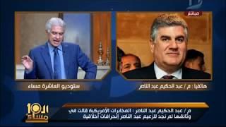 العاشرة مساء  تعليق نارى من عبد الحكيم عبد الناصر على اتهامات عمرو موسى لجمال عبد الناصر