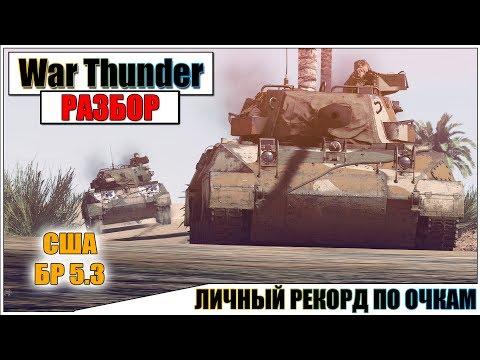 наземки war thunder