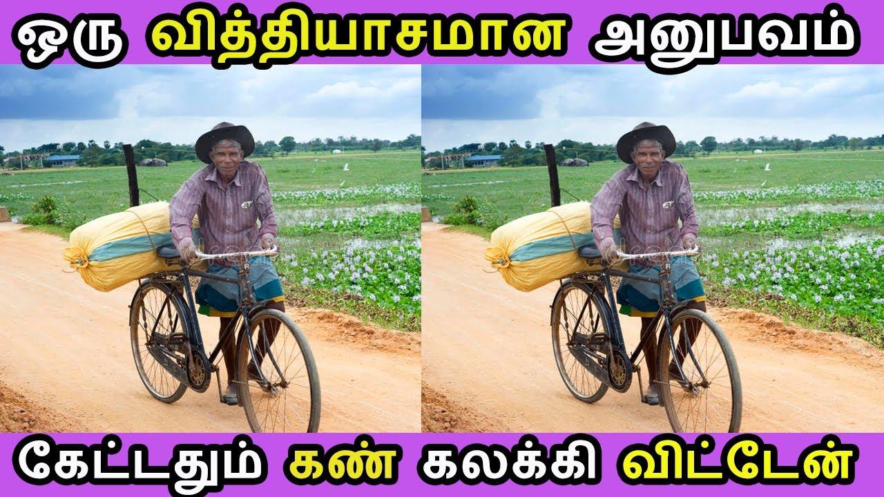 ஒரு வித்தியாசமான அனுபவம் கேட்டதும் கண் கலக்கி விட்டேன் Tamil Cinema News