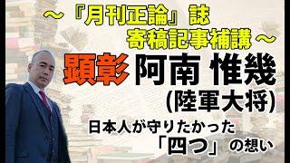 顕彰「阿南惟幾」|終戦時、日本人が守りたかった「四つ」の想いとは?|『月刊正論』誌寄稿記事補講(20210611)|@kunojun|久野潤チャンネル