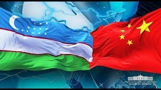 Ўзбекистон Президенти Шавкат Мирзиёев Хитойга ташриф буюради