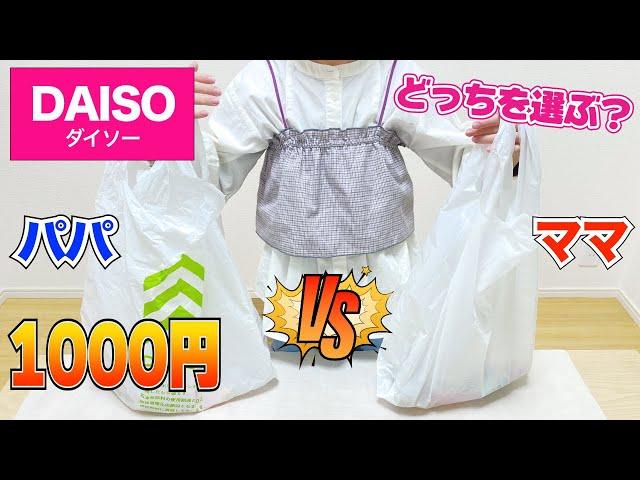 【100均】ダイソー 1000円対決!欲しいのはどっち?パパ ママ購入品チャレンジ / Dollar Store Shopping Challenge