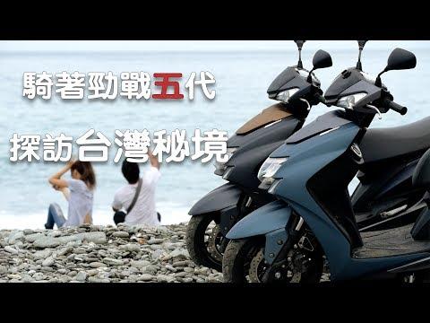 騎著勁戰五代探訪台灣秘境吧!『火花羅的騎車玩樂#9』