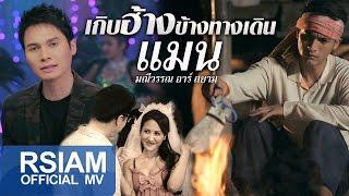 เกิบฮ้างข้างทางเดิน : แมน มณีวรรณ อาร์ สยาม [Official MV]
