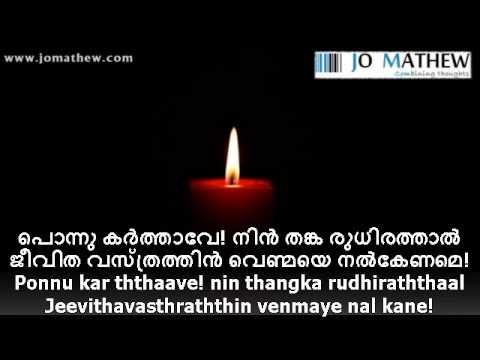 ആരു സഹായിക്കും? Aaru Sahayikkum   Song and Lyrics