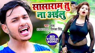 #Ankush Raja का बवाल मचा देने वाला VIDEO SONG 2019   Sasaram Tu Na Ailu   Bhojpuri Song 2019