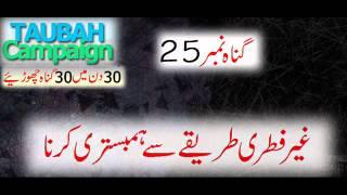 "Gunnah # 25   ""Ghair Fitri Tareeqay se Humbistari Karna"" by Mufti Tariq Masood"