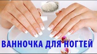 Как укрепить ногти? Самая простая и эффективная ванночка для ногтей с морской солью!