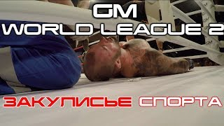 GM WORLD LEAGUE II