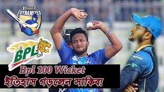 Bangladesh Frist Cricketer Shakib Al Hasan 100 wicket in BPL Session