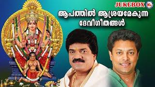 ആപത്തിൽ ആശ്രയമേകുന്ന ദേവീഗീതങ്ങൾ   devi devotional songs malayalam  mc audios  