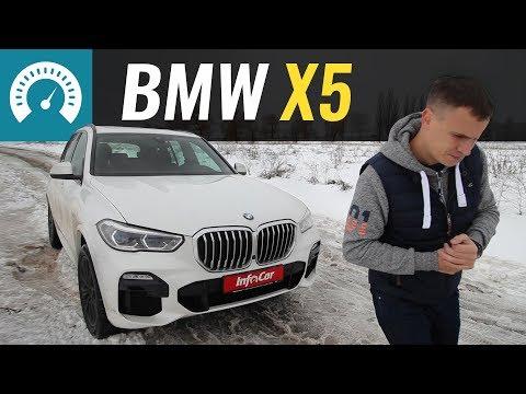 Они УБИЛИ X5! Тест нового BMW X5 G05