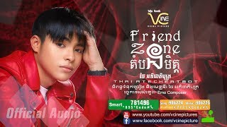 [3.91 MB] តំបន់មិត្ត-Friend zone - ថៃ អតិជាតិបុត្រ [Official Audio]