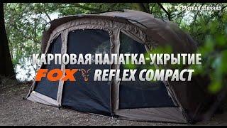 Карповая палатка-укрытие FOX Reflex Compact (русская озвучка)