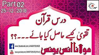 Taqwa Kesy Hasil Kia Jay..?? || Part 02 || Anas Younus || Darse Quran || 25 December 2018