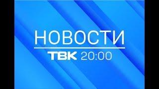 Новости ТВК 21 октября 2019 года Красноярск