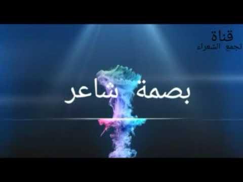 الشاعر طارق الطائي/برنامج بصمة شاعر/إعداد وتقديم الشاعر محمد العراقي