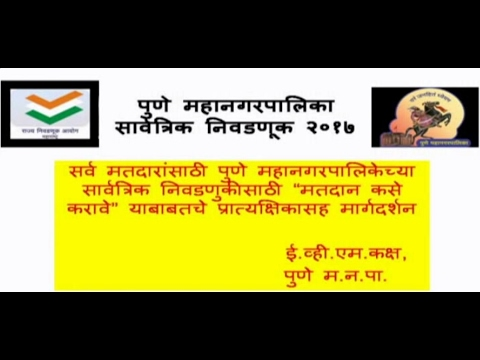 PMC Elections 2017 Voting Process Using Electronic Voting Machine (EVM) Explained