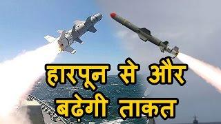 India को मिलेगी 89 Harpoon Missiles, Anti-ship Missiles से और बढ़ेगी India की ताकत